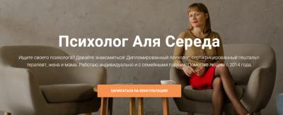 Как выбрать психолога в Киеве?